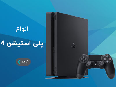 banner ps4 console moblie - صفحه اصلی