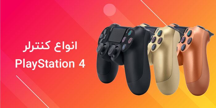 ps4 controllers bnner 03 - صفحه اصلی