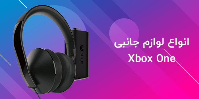 xbox one accessories banners 01 - صفحه اصلی