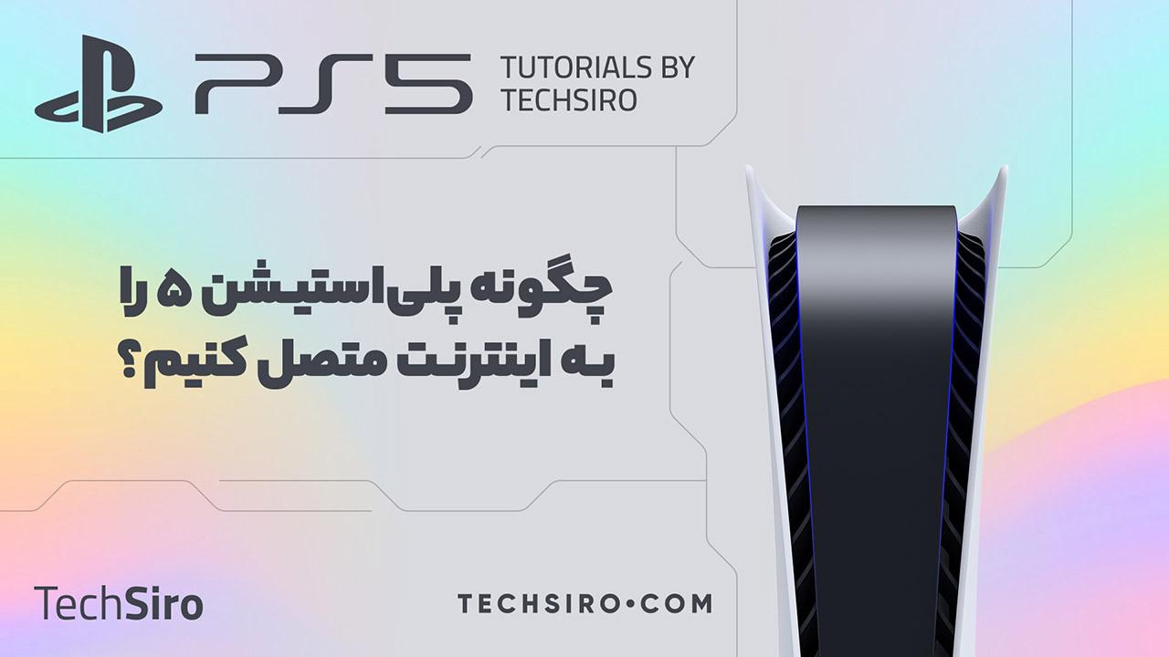 آموزش اتصال ps5 به اینترنت